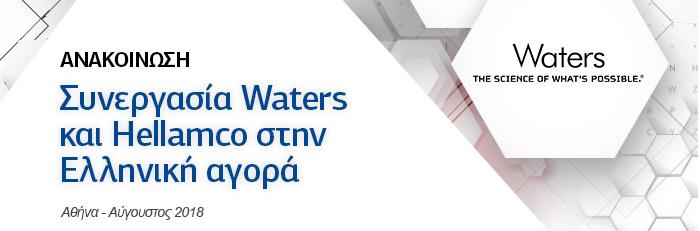ΑΝΑΚΟΙΝΩΣΗ: Συνεργασία Waters και Hellamco στην Ελληνική αγορά, Αθήνα - Αύγουστος 2018