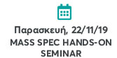 Παρασκευή, 22/11/19 - MASS SPEC HANDS-ON SEMINAR